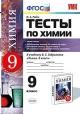 Химия 9 кл. Тесты к учебнику Габриеляна Неметаллы